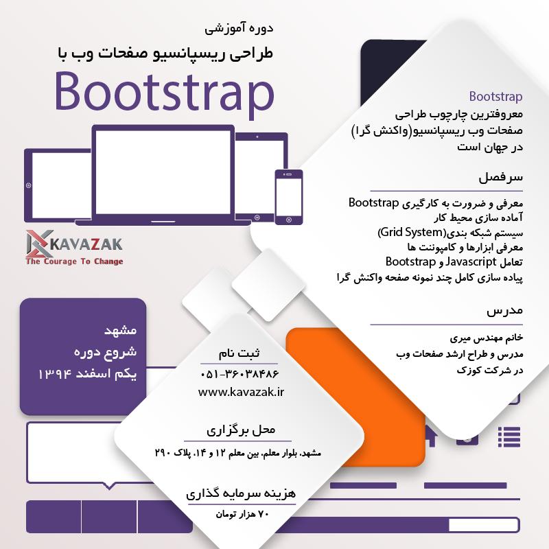 Bootstrap-Poster-9411121111-kermani-02